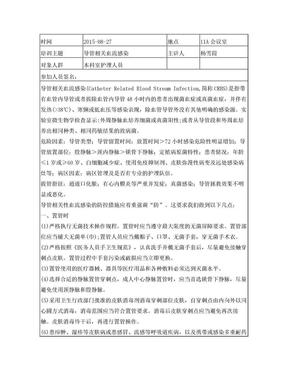 8月院感知识培训记录表 - 导管相关性感染.doc