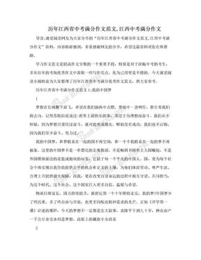历年江西省中考满分作文范文,江西中考满分作文.doc