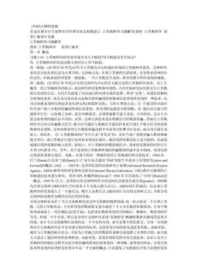 计算机网络习题答案.doc