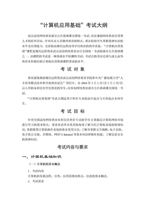 《计算机应用基础》考试大纲.doc