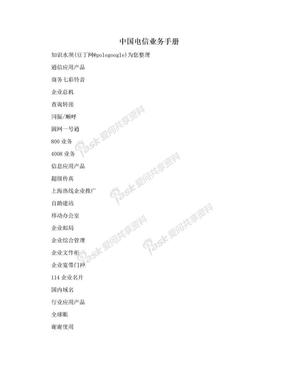 中国电信业务手册.doc