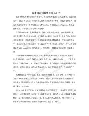 我的书屋我的梦作文800字.doc
