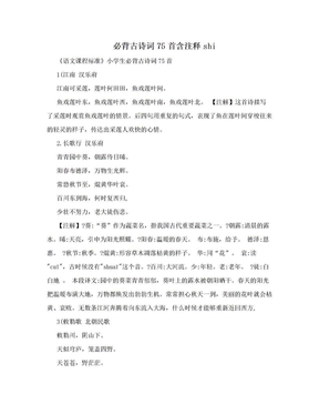 必背古诗词75首含注释shi.doc