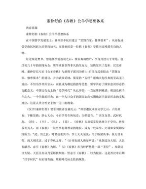 董仲舒的《春秋》公羊学思想体系.doc
