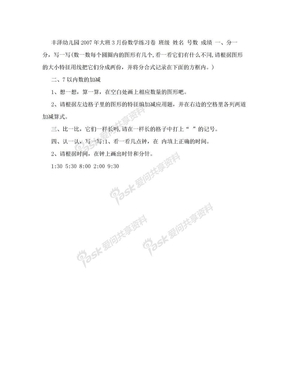 幼儿园大班数学试题.doc