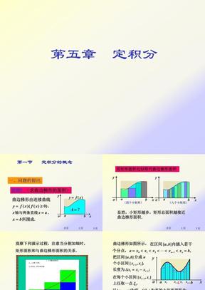 高等数学佛山杨定积分的概念及性质.PPT