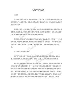 乙苯生产方法.doc