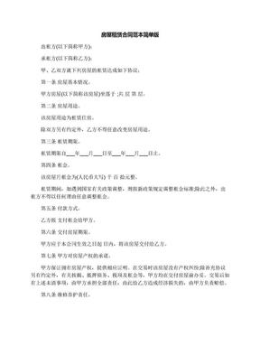 房屋租赁合同范本简单版.docx