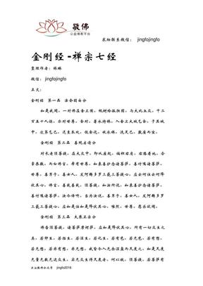 金刚经-禅宗七经.pdf