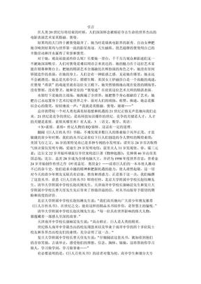 英格丽褒曼传记.doc