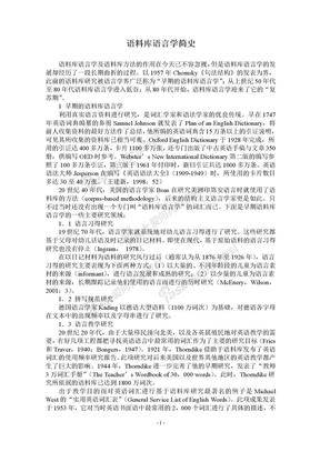 语料库语言学简史.doc