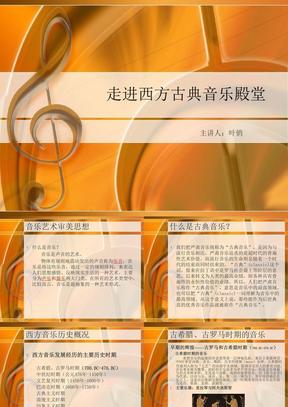 西方古典音乐欣赏(合唱)优秀课件.ppt