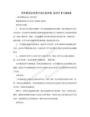 单价数量总价教学设计赵凤艳 赵世学【可编辑】.doc