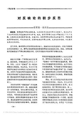 对反映论的初步反思.pdf