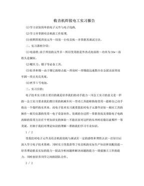 收音机焊接电工实习报告.doc