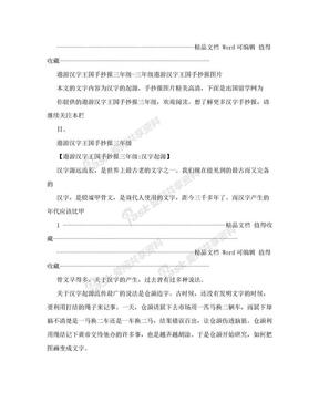 遨游汉字王国手抄报三年级-三年级遨游汉字王国手抄报图片.doc
