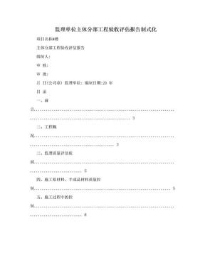 监理单位主体分部工程验收评估报告制式化.doc