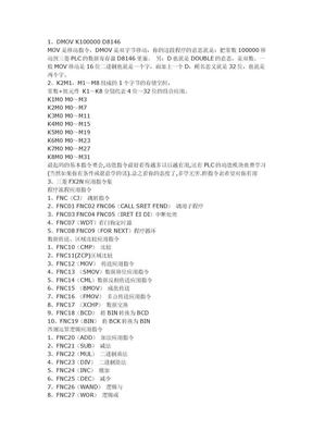 三菱PLC功能指令.docx