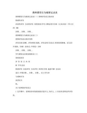 教师课堂行为观察记录表.doc