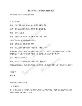 杨庄小学社团活动组织机构及职责.docx
