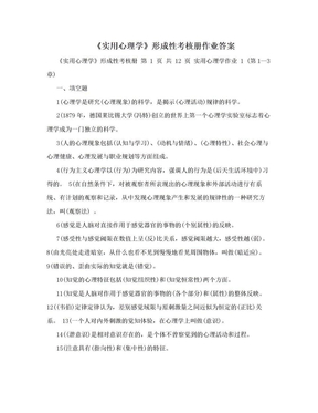《实用心理学》形成性考核册作业答案.doc