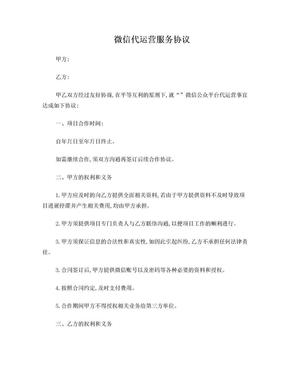 微信代运营服务合同书.doc