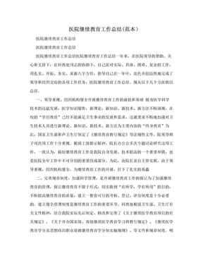 医院继续教育工作总结(范本).doc