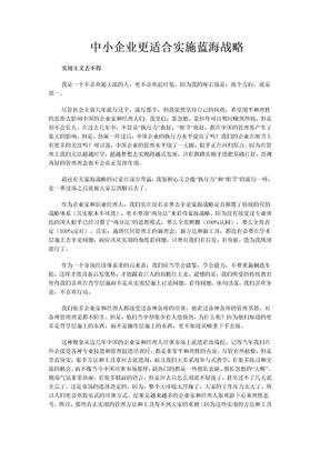 中小企业更适合实施蓝海战略.doc