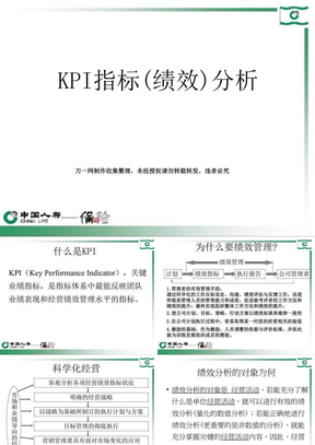 KPI指标(绩效)分析.ppt