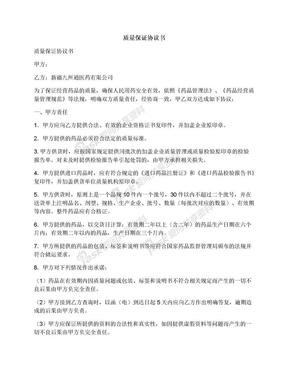 质量保证协议书.docx
