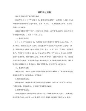 锅炉事故案例.doc