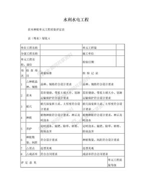 表(粤水)绿化4 苗木种植单元工程质量评定表.doc