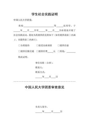 学生社会实践证明.doc