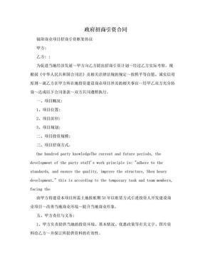 政府招商引资合同.doc