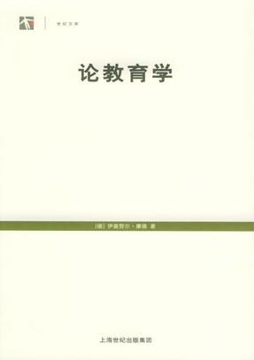 [论教育学].(德)伊曼努尔·康德.扫描版.pdf
