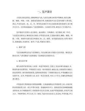 普通话声母韵母发音.doc