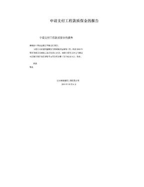 申请支付工程款质保金的报告.doc