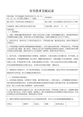 路面工程安全技术交底.doc
