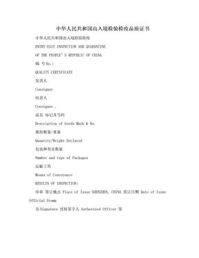 中华人民共和国出入境检验检疫品质证书.doc