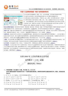 全国2009年7月高等教育自学考试高等数学(工本)试题.doc