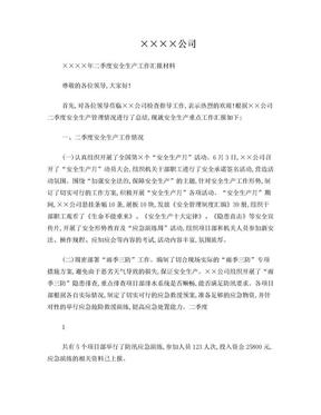 ××年二季度安全工作总结.doc