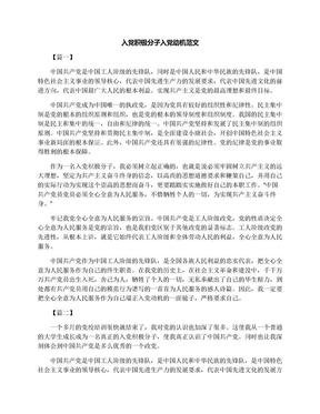 入党积极分子入党动机范文.docx