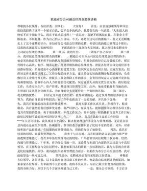 联通市分公司副总经理竞聘演讲稿.docx