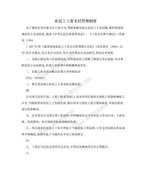 农民工工资支付管理制度.doc
