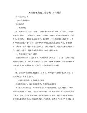 卫生院包虫病工作总结  工作总结.doc