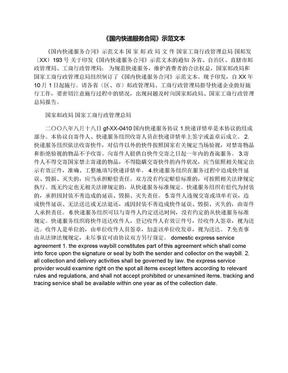 《国内快递服务合同》示范文本.docx