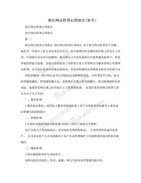 银行网点转型心得体会(参考).doc