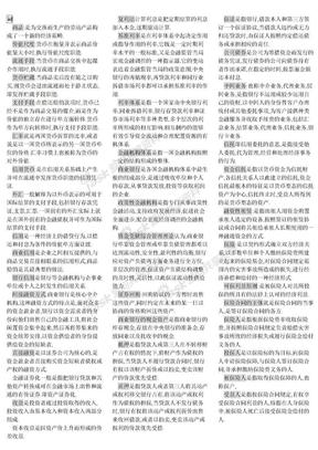 金融理论与实务自考小抄.doc