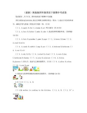 (最新)陕旅版四年级英语下册期中考试卷.doc