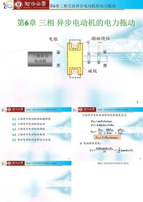 第6章三相交流异步电动机的电力拖动.ppt